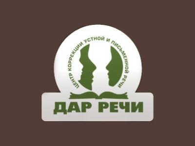 Дар речи - центр коррекции речи в Москве